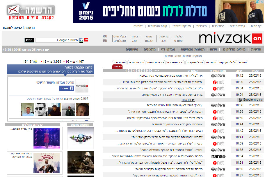 Israeli News Portal ( Hebrew)